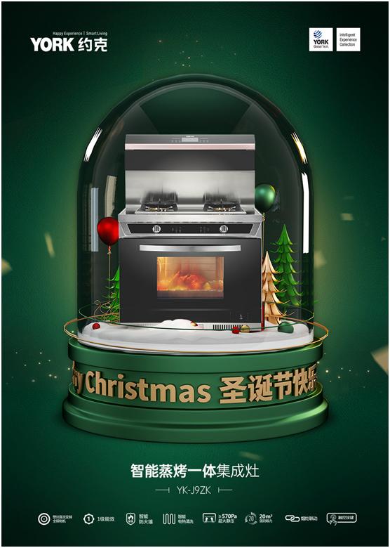 圣诞轰趴速成攻略|用约克集成灶做最快手的大餐