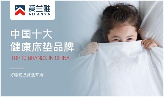 爱兰雅床垫 打造高性价比睡眠空间