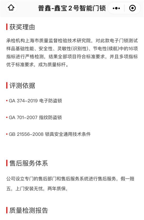 """专业测评、权威认证 普鑫智能锁荣获""""沸腾质量金奖"""""""