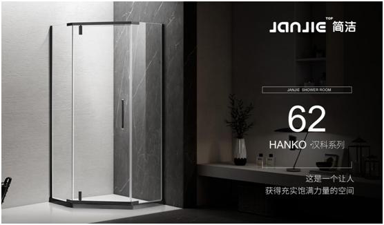 简洁淋浴房:洗去尘埃,元气向前,也是跨年仪式感