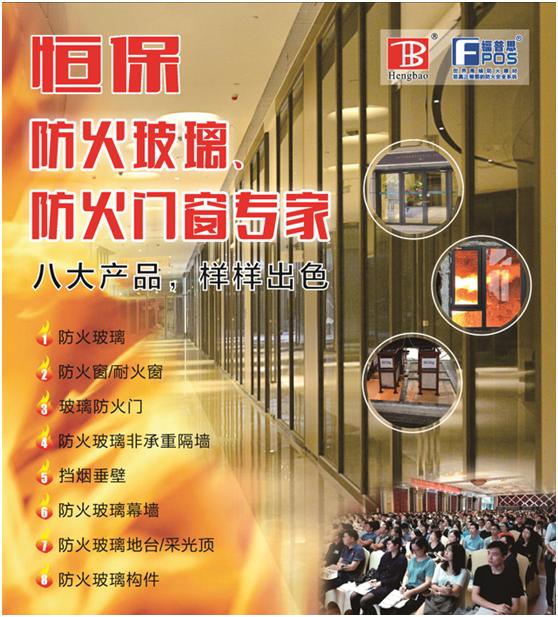 恒保防火玻璃:经历不平凡的2020,2021踏浪前行