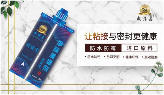"""""""中国十大品牌""""榜单揭晓 威振嘉粘胶荣誉上榜"""