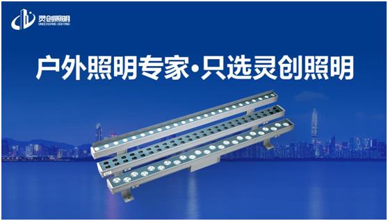 """喜讯:灵创照明实力荣夺""""中国十大品牌""""奖项!"""