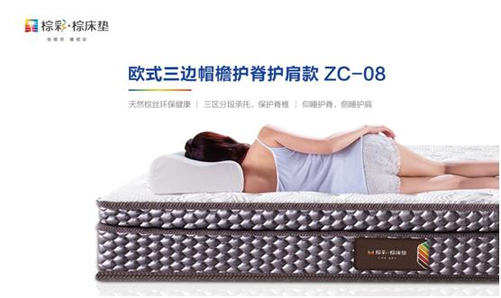 棕彩·棕床垫:护脊深睡,有益健康