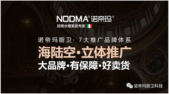 诺帝玛厨卫高调亮相《大江大河2》 诠释行业担当