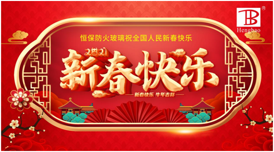 恒保防火玻璃门窗新春特辑:不懈拼搏,争创荣光!
