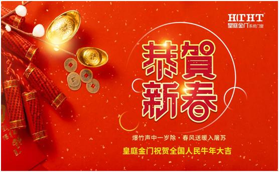"""皇庭金门话新春:不同""""天""""不同""""俗"""",一样的喜庆"""