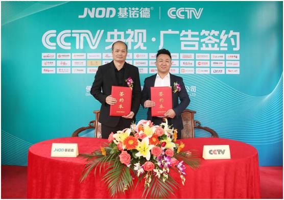 全新起步!基诺德电器成功投播CCTV频道
