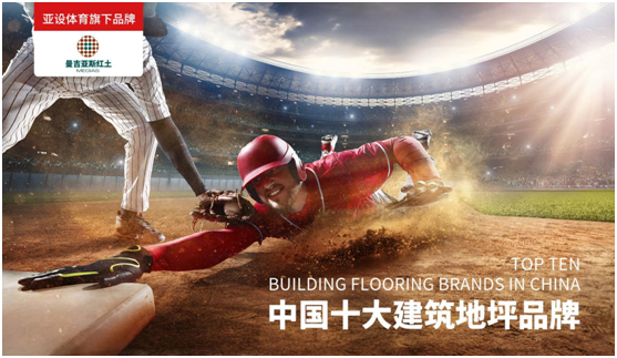 ASHER亚设体育·曼吉亚斯红土 为您推荐好看的棒球电影!