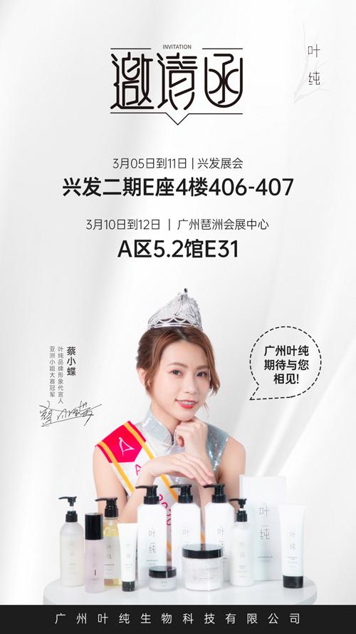 叶纯中高端化妆品品牌 邀您参与广州美博会