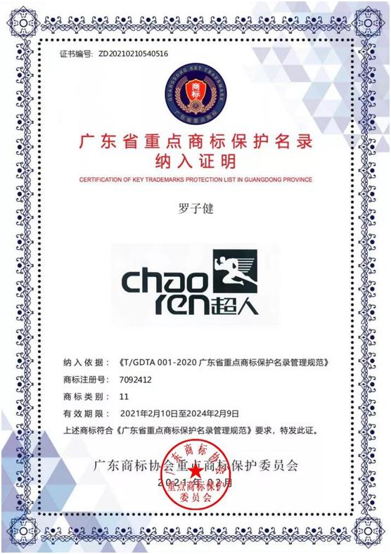 """喜讯:""""超人""""商标被纳入首批《广东省重点商标保护名录》"""
