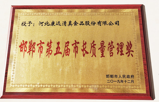康远股份荣获邯郸市第五届市长质量管理奖