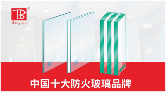 恒保玻璃 为防火安全而生