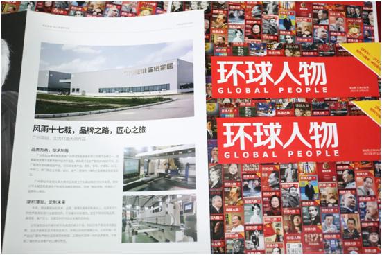 匠心品牌简钻家居X综合时政类期刊《环球人物》