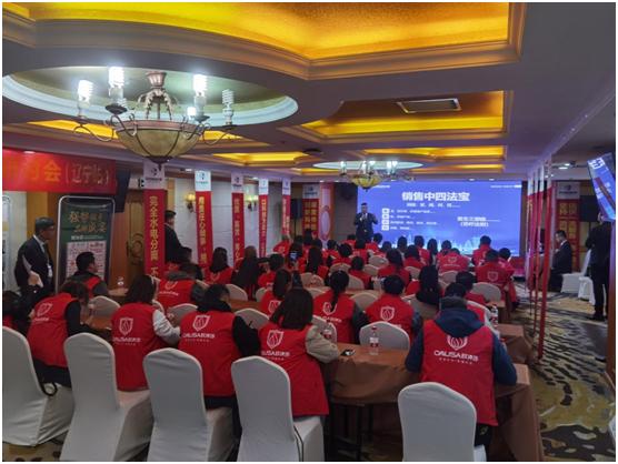 欧沐莎智能科技市场营销研讨会辽宁站 点亮胜利之光