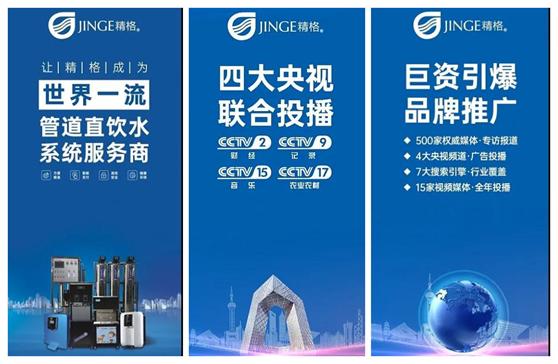 精格净水创始人刘林英女士荣登《环球人物》 彰显品牌影响力