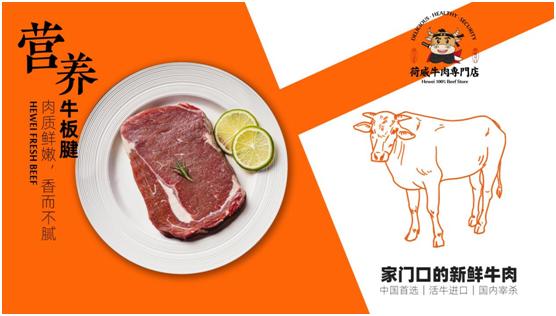 """荷威牛肉专门店实力""""出圈"""",真正让大众吃上健康好牛肉"""