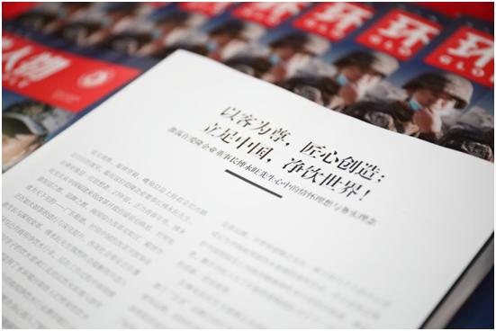 热烈祝贺:艾龙品牌创始人傅永旺荣登我国权威杂志《环球人物》!