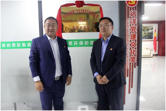 热烈祝贺远洋体育党支部委员会正式成立!