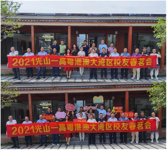 远洋体育热烈祝贺光山一高校友座谈会成功举办!