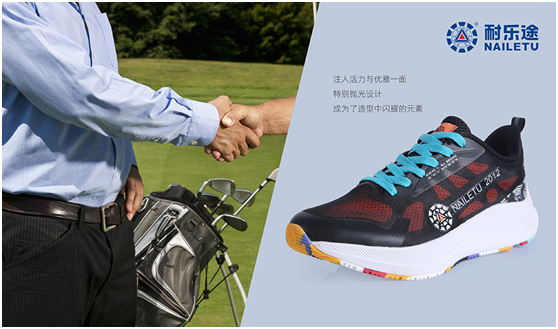 耐乐途功能鞋 为中年人足部健康做出贡献