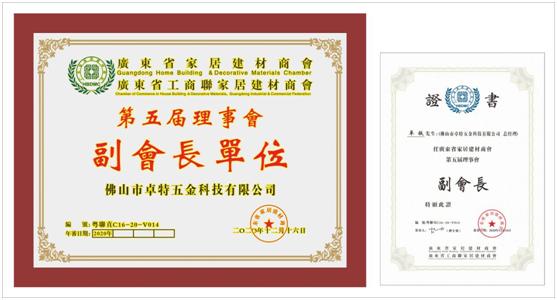 威信旺:蓄力勃发,打造中国家居五金领军品牌