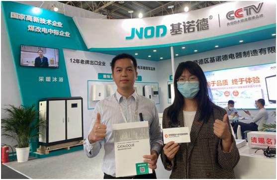 共迎电采暖黄金时代!基诺德亮相2021中国供热展