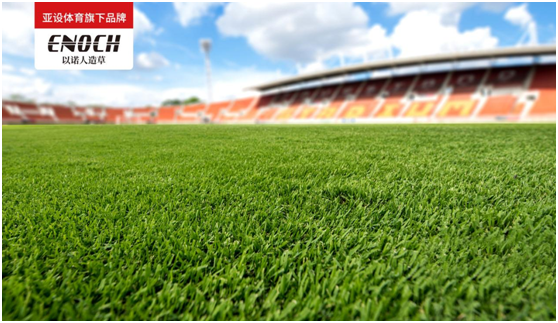 亚设·以诺人造草坪:欧洲杯已落幕 但足球的狂欢仍在