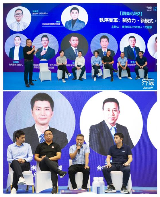 合生雅居CEO王天兵出席齐家家装论坛 探索家装产业新出路