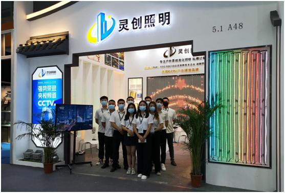 与光同行——2021广州国际照明展览会,灵创照明邀您共赏