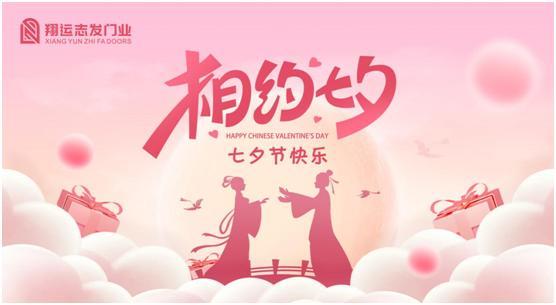 """翔运志发门业:相约七夕,我""""门""""为爱筑家"""