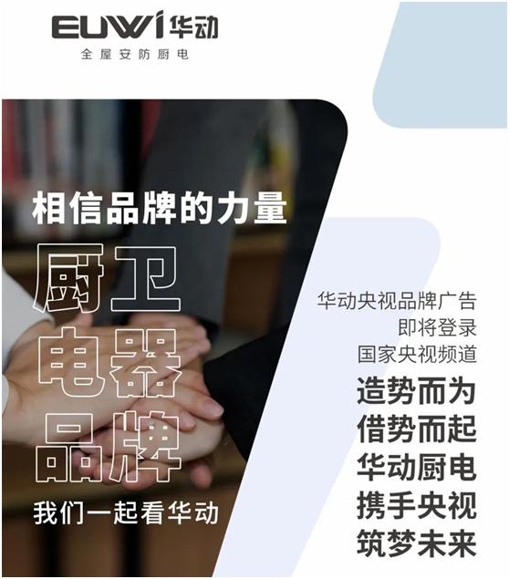 华动厨卫领衔CCTV展播品牌,即将荣登央视