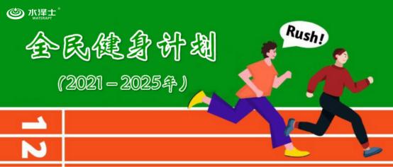  水泽士做中国品质地材,助力全民健身计划实施