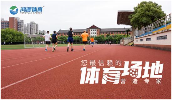 助力全民健身计划,鸿源体育在行动