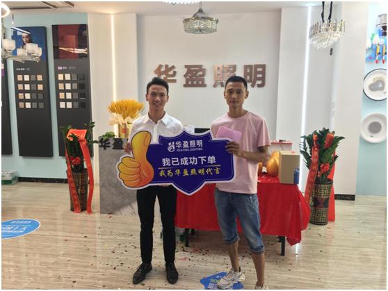 新店开业!热烈祝贺华盈照明专卖店落户广东惠州区