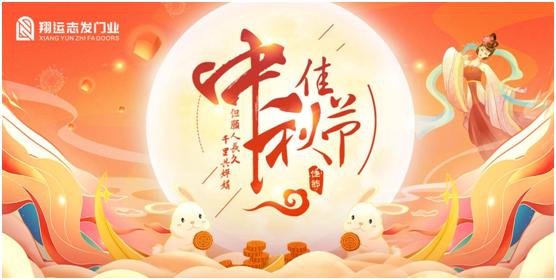"""翔运志发:中秋佳节,我""""门""""盼您回家团圆"""