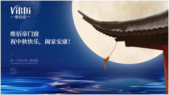 又是花好月圆之时,维佰帝门窗祝中秋快乐,阖家安康!