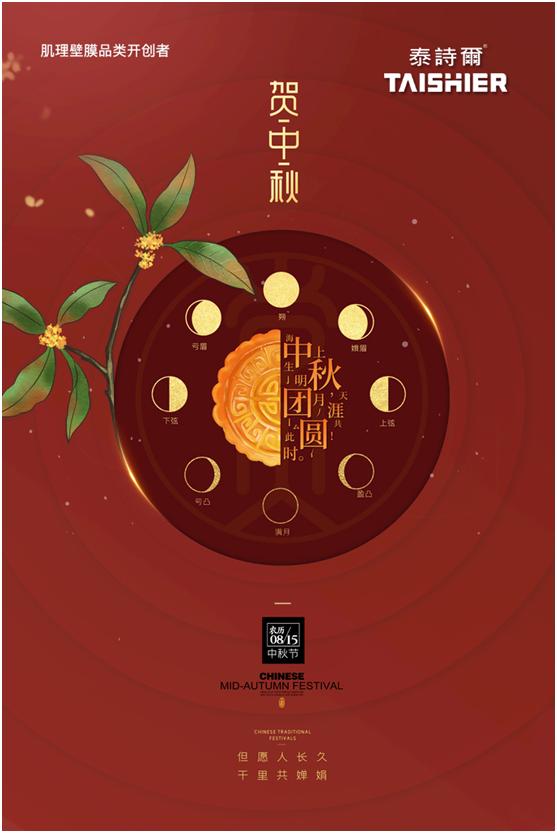 中秋节|明月装饰了你的窗,泰诗尔肌理壁膜装饰了你的家