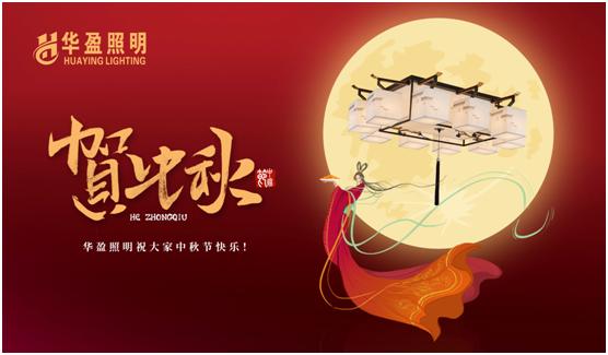 """华盈照明:中秋佳节将至,我们""""灯""""你回家"""
