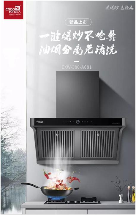 为爆炒而生!超人油烟分离烟机AC81,不仅好看,更好用!