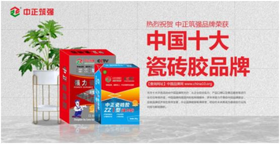 中正筑强创更强中国建材品牌,庆祖国72周年华诞