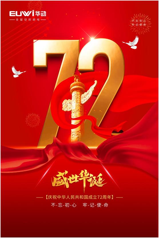 华动厨卫喜迎国庆丨有一种骄傲叫中国质造