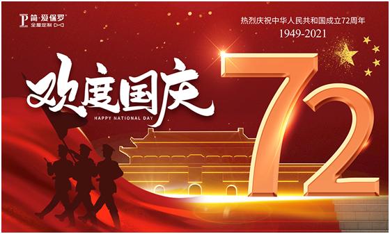 简·爱保罗热烈庆祝中华人民共和国成立72周年