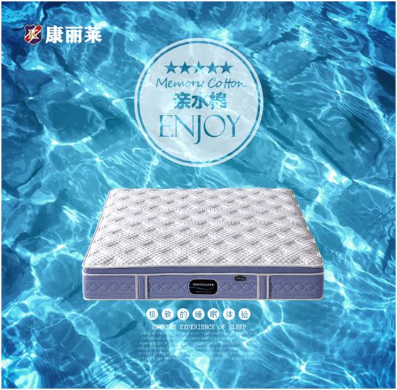 康丽莱:优质的睡眠从找到适合自己的床垫开始