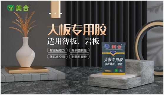 瓷砖胶工艺的创新者——美合建材