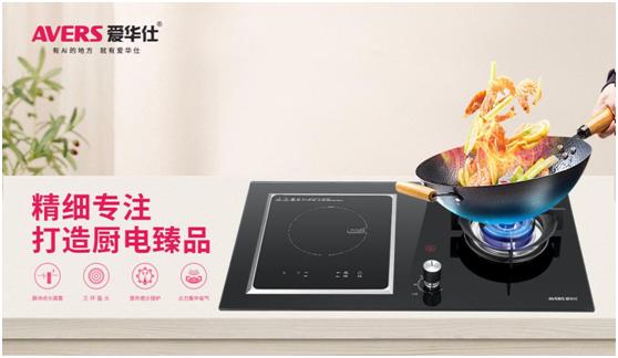 爱华仕智能厨电之八大菜系——川菜
